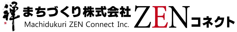 まちづくり株式会社ZENコネクト